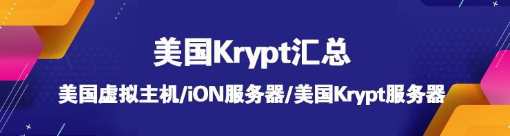 Krypt机房美国服务器/虚拟主机优惠方案汇总