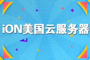 美国云服务器推荐:iON云服务器租用