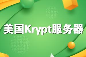 美国Krypt服务器租用推荐